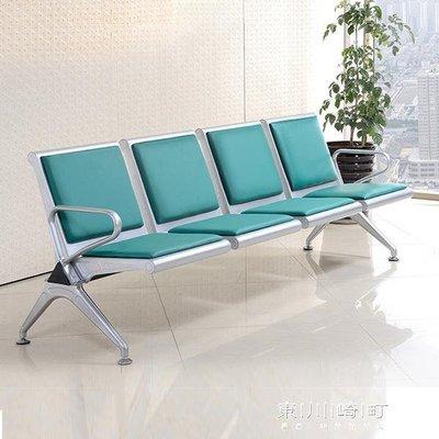 排椅-排椅機場椅不銹鋼三人位銀行車站醫院長椅候診椅連排輸液椅等候椅 YYS 向左的街