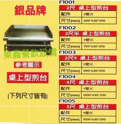 全新 F1001-F1005 銀品 牌 桌上型煎台