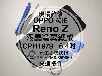 免運【新生手機快修】OPPO Reno Z CPH1979 液晶螢幕總成 玻璃破裂 不顯示 摔壞 黑屏線條 現場維修更換