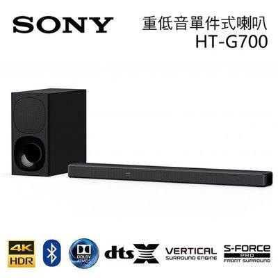【新品🔥免運👉現貨可刷卡】SONY 索尼 HT-G700 家庭劇院組 3.1聲道 SOUNDBAR 公司貨