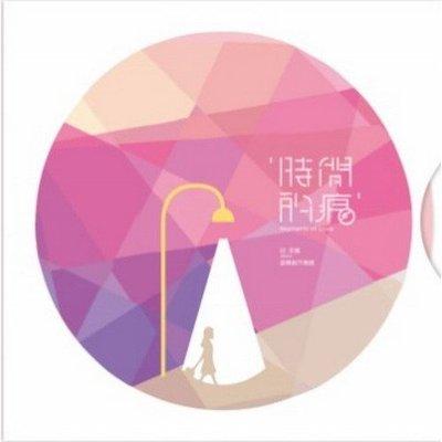 邱幸儀 / 時間的痕-LEO1404