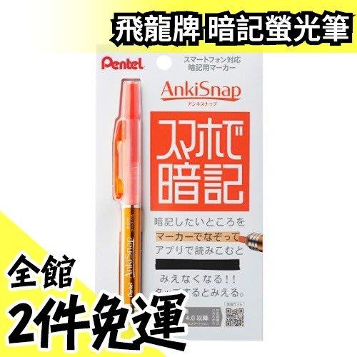 日本原裝 Pentel 飛龍牌 AnkiSnap 螢光筆 暗記螢光筆 APP 同步 另有框截圖筆【水貨碼頭】