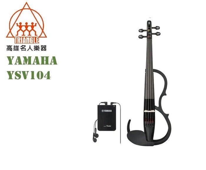 【名人樂器】Yamaha YSV104 靜音小提琴 Black