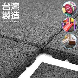 台灣製造安全防撞橡膠地墊運動墊彈性緩衝墊健身墊遊戲墊瑜珈墊止滑墊防滑墊公園地磚減震隔音巧拼板P288-D101⊙哪裡買⊙