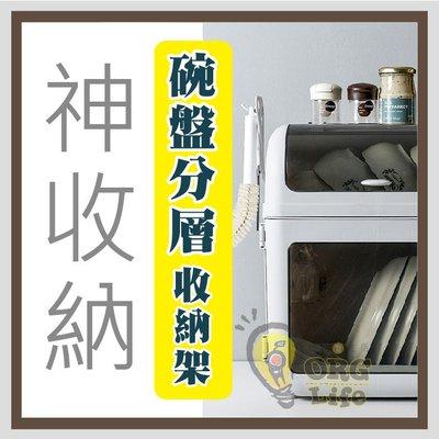 ORG《SD2211》免運~台灣現貨!最新款 雙層 碗盤收納架 碗盤分層收納架 調味罐收納架 碗盤架 碗盤置物架 瀝水架