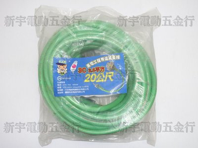 【新宇電動五金行】台灣製造 一級棒 動力延長線 3.5平方 3C 20米 20公尺 電源線 電纜線 附燈!(特價)
