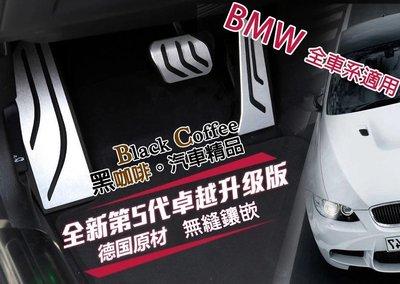 黑咖啡。BMW 寶馬 三件組 踏版 F10 F20 F30 F02 F07 F32 F36 F25