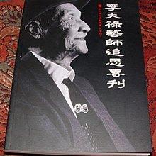 [賞書房]台灣的傳統布袋戲 《李天祿藝師追思專刊》