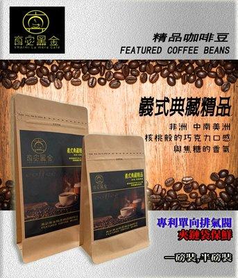 咖啡豆 耳掛 掛耳 濾掛 手沖 研磨咖啡 義式典藏精品 (一磅裝) 真宓黑金精品咖啡 接單烘焙 新鮮送達