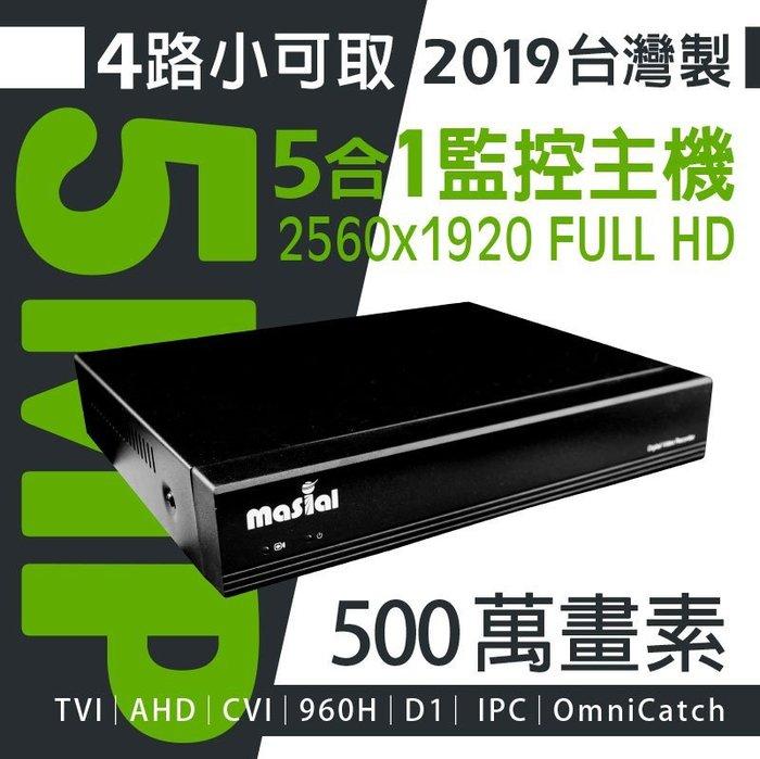 全方位科技-4路監視器支援500萬畫素H.265壓縮錄影主機 AHD TVI CVI 類比適用DVR1080P 遠端監控