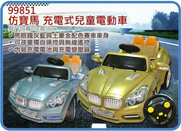 =海神坊=NG.10 藍色展示品 跑車 充電式兒童電動車 無線遙控童車 雙驅馬達 有煞車 前進/後退 接mp3 特價品