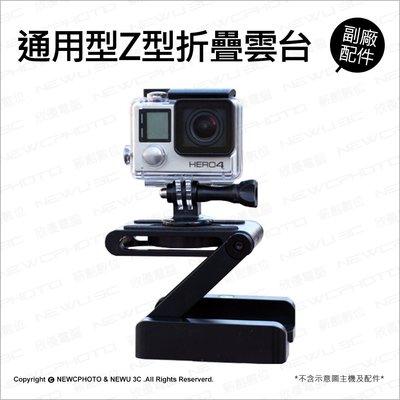 【薪創台中】通用 標準型 Z型折疊雲台 1/4 3/8 螺絲接口 摺疊支架 相機腳架 Z型雲台
