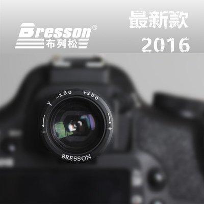 又敗家@Bresson觀景窗放大鏡1.1-1.5倍適Nikon尼康FM3 FM2 FM FA FE2 Nikkormat F2觀景放大器F2取景放大眼罩放大目鏡