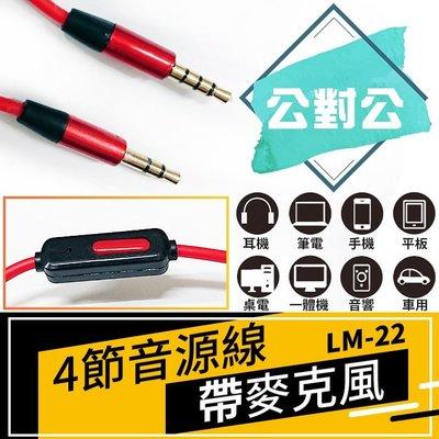 【傻瓜批發】(LM-22)4節音源線帶麥克風 3.5mmAUX線 公轉公喇叭線耳機線立體聲連接線手機喇叭平板 板橋可自取