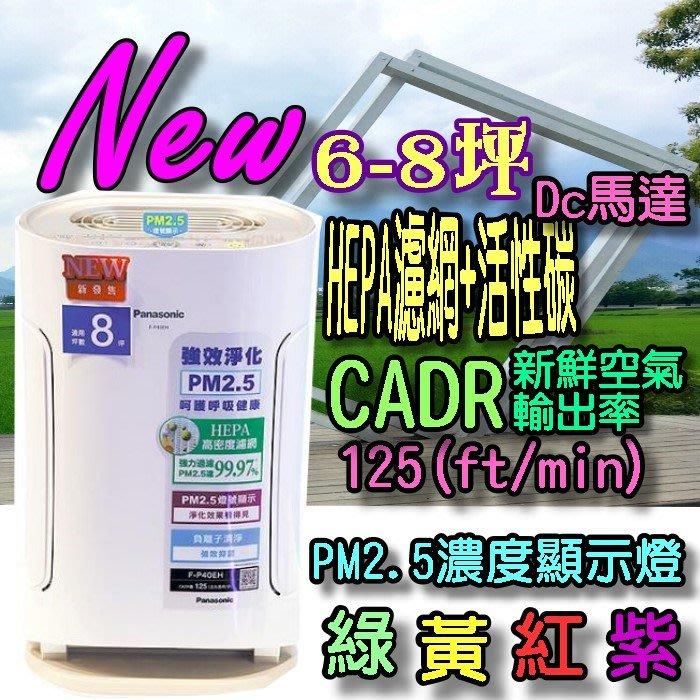 高效HEPA+ PM2.5感知顯示燈 NEW 國際牌Panasonic 8坪空氣清淨機 F-P40EH
