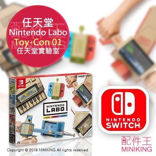 【配件王】日本代購 任天堂實驗室 Nintendo Labo Toy-Con01 VARIETY KIT