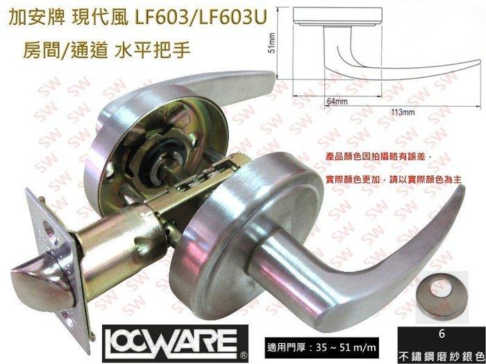 加安牌 現代風系列 水平把手 LF603U 防火級 通道鎖 水平鎖 扳手鎖 水平把手 把手鎖 房間門 通道專用 門鎖