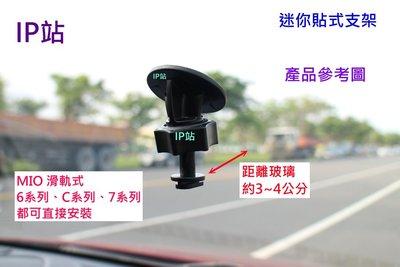 【IP站】迷你黏貼 mio 688 628 698D 688D 782 742 C572 汽車 行車記錄器 支架 車架 新北市