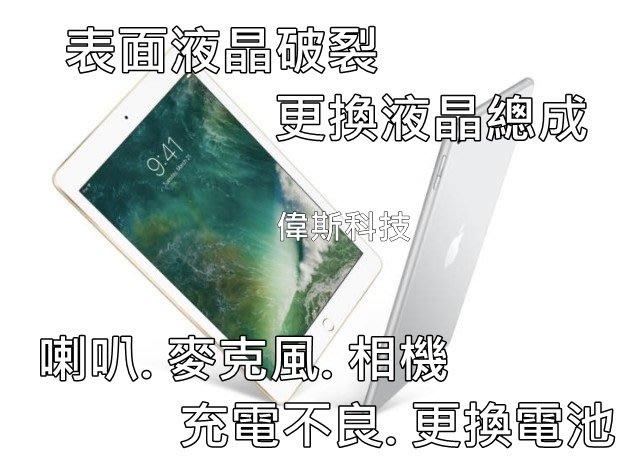 ☆偉斯科技☆蘋果iPad Air2 平板 麥克風  無法充電 維修home鍵 SIM卡座 相機 現場報價