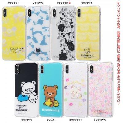 尼德斯Nydus 日本正版 San-X 側邊透明 TPU軟殼 懶熊 拉拉熊 小白熊 牛奶妹 iPhone Xs Max