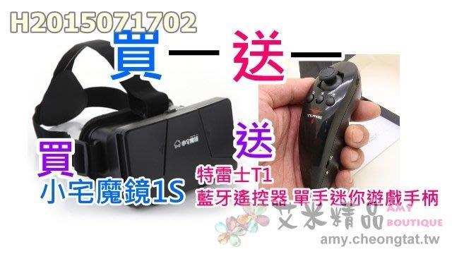 【艾米精品】[買1送1]『買』小宅魔鏡1S『送』特雷士T1單手遙控器真幻影魁真幻3D魔鏡真幻魔鏡VR BOX暴風魔鏡3代