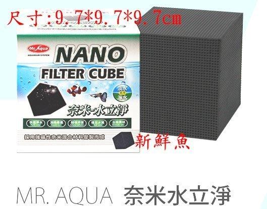 ~新鮮魚水族館~實體店面 水族先生 NANO 強磁 奈米水立淨 活性碳/磚 快速處理水質
