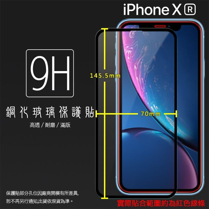 Apple 蘋果 iPhone XR 6.1吋 滿版 鋼化玻璃保護貼 9H 全螢幕 滿版玻璃 鋼貼 玻璃膜 保護膜