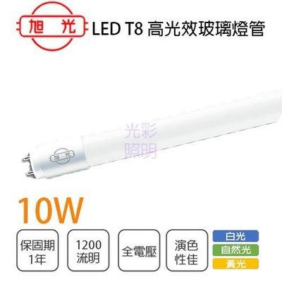 含稅價 旭光 T8 2尺 10W LED 玻璃燈管 全電壓 白光/自然光/黃光【光彩照明】TF-LST-2-10W%R1