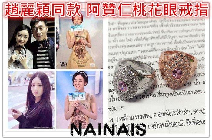 【NAINAIS】泰國佛牌正品 阿贊仁桃花眼戒指 趙麗穎同款 招財轉運超強魅力 2色