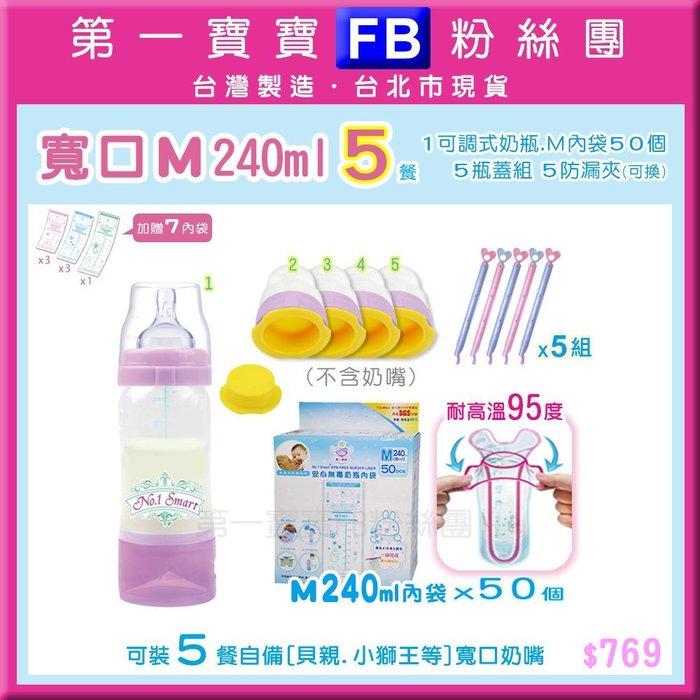❤寬口M 240ml 5餐❤第一寶寶拋棄式奶瓶超值組 [1可調式奶瓶 5餐奶嘴封蓋組 M50個內袋補充包 5支防漏夾]