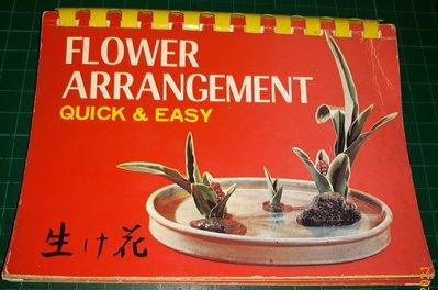 早期插花手冊《FLOWER ARRANGEMENT 生け花》1986 共30張【CS超聖文化讚】