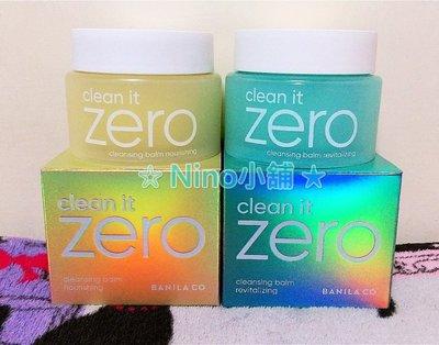 最新防偽標籤 Banila Co. Zero 零感肌瞬卸凝霜 保濕/清新 零殘留溫和卸妝膏 卸妝冷凝霜 黃/綠 Nino
