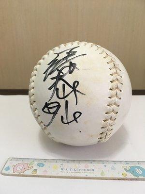 森林王子張泰山親筆簽名壘球