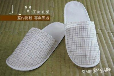 【JLM專業室內拖鞋】PP-35不織布拖鞋『日系風格經典格紋拋棄式紙拖鞋』