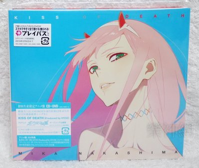 中島美嘉Mika Nakashima KISS OF DEATH (日版初回CD+DVD限定Anime 盤)全新
