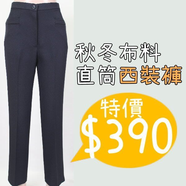 西裝褲 上班族長褲 面試 高級西裝布料 直筒 秋冬布料 挺版布料  OL 特價390 中大尺碼 台灣製 A806