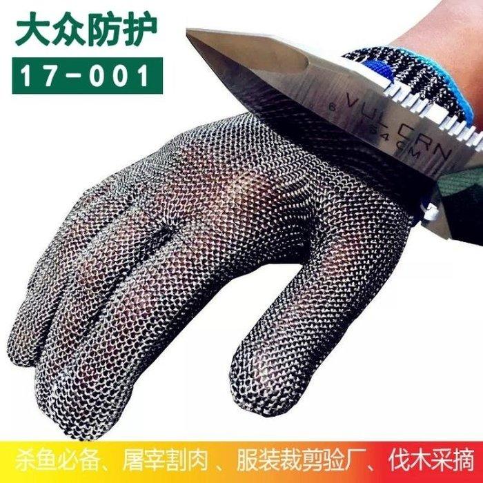 防割手套 防割鋼絲手套殺魚屠宰切肉手套生蠔海鮮防護5級手套
