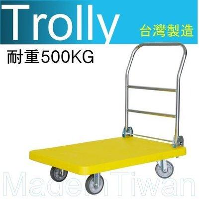 【TRENY直營】荷重500KG-5吋PPR輪塑鋼手推車 超耐重 超靜音 塑鋼手推車 折疊手推車 載物車 6179