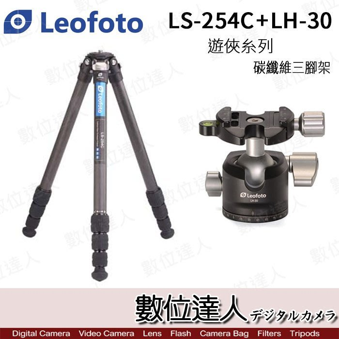 【數位達人】Leofoto 徠圖LS-254C + LH-30 碳纖維三腳架 雲台套組 遊俠系列 / 一號腳 附中軸