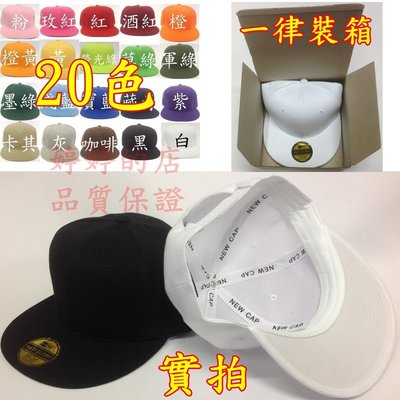 大量現貨 高品質 20色 純色 硬挺 棒球帽 嘻哈帽 帽子 婷婷的店