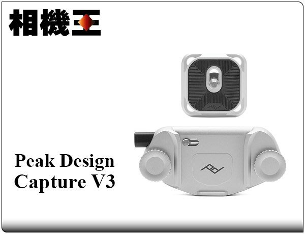 ☆相機王☆Peak Design Capture V3 相機快夾系統 時尚銀 (4)
