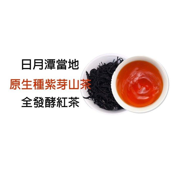 山茶 紫芽紅茶 日月潭紅茶 50g 手採 散裝茶葉 紅茶分類 紅茶介紹 台灣紅茶品種 紅茶品牌