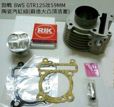 勁戰 BWS GTR125改59MM陶瓷汽缸組(鍛造大凸頂活塞)-缺貨中