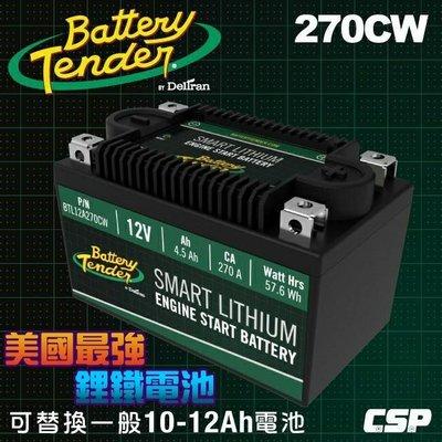 【電池達人】輕量化 Battery Tender 美國第一 鋰鐵電池 270CW 12V4.5AH 機車 重型機車 電瓶