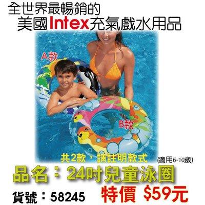 網拍最便宜 美國 INTEX 58245 24吋充氣 兒童 海狗 鯨魚 泳圈 泳池 戲水 用品 適用6-10歲