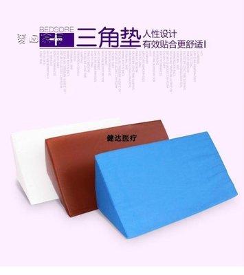 售完即止-足枕加強海綿癱瘓病人三角墊翻身墊防褥瘡護理三角枕側身庫存清出(4-6)