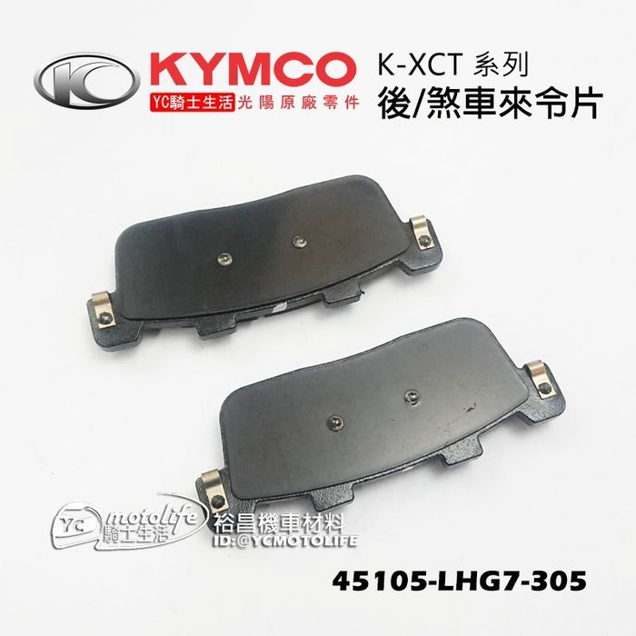 YC騎士生活_KYMCO光陽原廠 KXCT 300 後 煞車來令片 煞車皮 後碟 油壓皮 K-XCT SHADOW