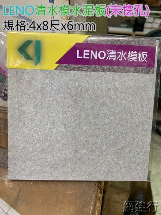 網建行【LENO清水模水泥板】4X8尺X厚6mm 未挖孔 每片720元 隔間 裝潢 壁面 水泥板 工業風