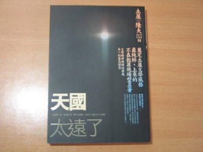 《字遊一隅》*天國太遠了  土屋隆夫推理小說作品   G5
