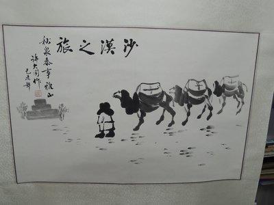 【練家字畫店~收購于右任字畫】許大同,沙漠之旅,水墨畫作品